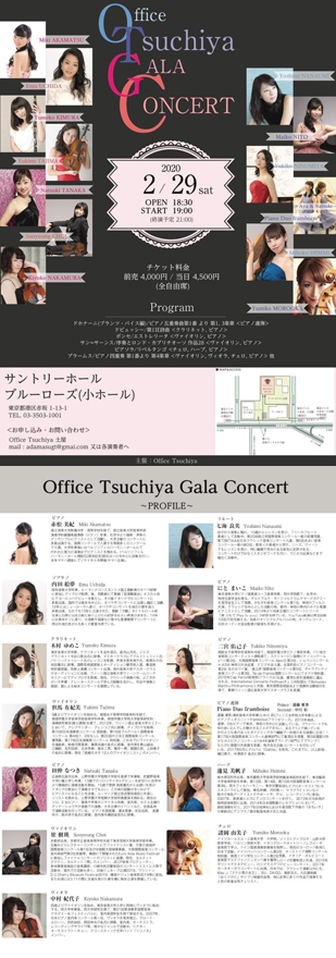 Office Tsutiya gala concert